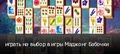 играть на выбор в игры Маджонг Бабочки