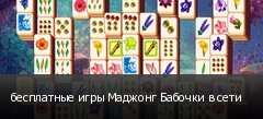 бесплатные игры Маджонг Бабочки в сети