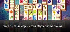 сайт онлайн игр - игры Маджонг Бабочки