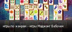 игры по жанрам - игры Маджонг Бабочки