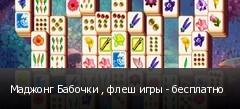 Маджонг Бабочки , флеш игры - бесплатно
