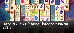 поиск игр- игры Маджонг Бабочки у нас на сайте