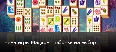 мини игры Маджонг Бабочки на выбор