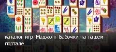 каталог игр- Маджонг Бабочки на нашем портале