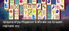 лучшие игры Маджонг Бабочки на лучшем портале игр
