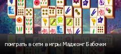 поиграть в сети в игры Маджонг Бабочки