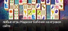любые игры Маджонг Бабочки на игровом сайте