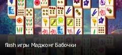 flash игры Маджонг Бабочки