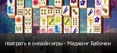 поиграть в онлайн игры - Маджонг Бабочки