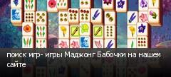 поиск игр- игры Маджонг Бабочки на нашем сайте