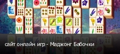 сайт онлайн игр - Маджонг Бабочки