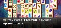 все игры Маджонг Бабочки на лучшем игровом портале