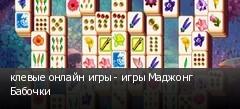 клевые онлайн игры - игры Маджонг Бабочки