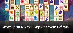 играть в мини игры - игры Маджонг Бабочки