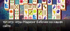 топ игр- игры Маджонг Бабочки на нашем сайте