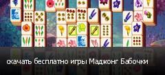 скачать бесплатно игры Маджонг Бабочки