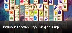Маджонг Бабочки - лучшие флеш игры
