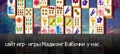 сайт игр- игры Маджонг Бабочки у нас