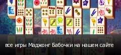 все игры Маджонг Бабочки на нашем сайте