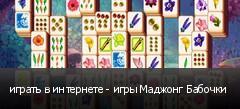 играть в интернете - игры Маджонг Бабочки