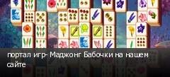 портал игр- Маджонг Бабочки на нашем сайте