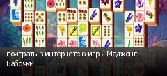 поиграть в интернете в игры Маджонг Бабочки