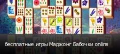 бесплатные игры Маджонг Бабочки online