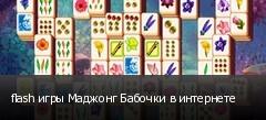 flash игры Маджонг Бабочки в интернете