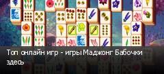 Топ онлайн игр - игры Маджонг Бабочки здесь
