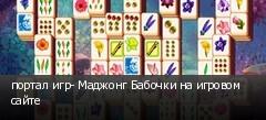 портал игр- Маджонг Бабочки на игровом сайте