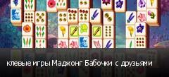 клевые игры Маджонг Бабочки с друзьями