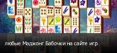 любые Маджонг Бабочки на сайте игр