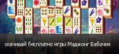 скачивай бесплатно игры Маджонг Бабочки