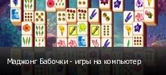 Маджонг Бабочки - игры на компьютер