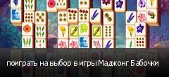 поиграть на выбор в игры Маджонг Бабочки