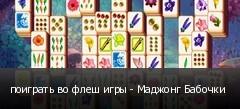 поиграть во флеш игры - Маджонг Бабочки