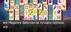 все Маджонг Бабочки на лучшем портале игр
