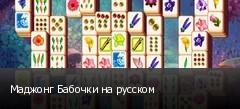 Маджонг Бабочки на русском