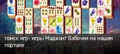 поиск игр- игры Маджонг Бабочки на нашем портале