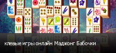 клевые игры онлайн Маджонг Бабочки