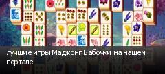 лучшие игры Маджонг Бабочки на нашем портале