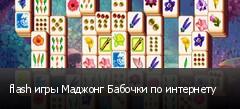 flash игры Маджонг Бабочки по интернету
