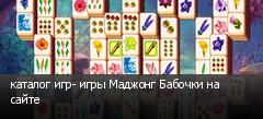 каталог игр- игры Маджонг Бабочки на сайте
