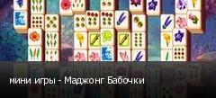 мини игры - Маджонг Бабочки