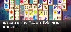 портал игр- игры Маджонг Бабочки на нашем сайте