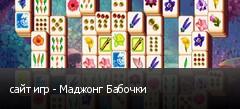 сайт игр - Маджонг Бабочки