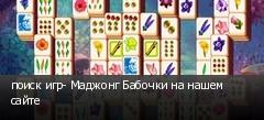 поиск игр- Маджонг Бабочки на нашем сайте