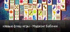 клевые флеш игры - Маджонг Бабочки