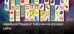 новейшие Маджонг Бабочки на игровом сайте