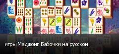 игры Маджонг Бабочки на русском
